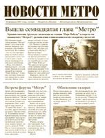 Метро 2033 News4_sm